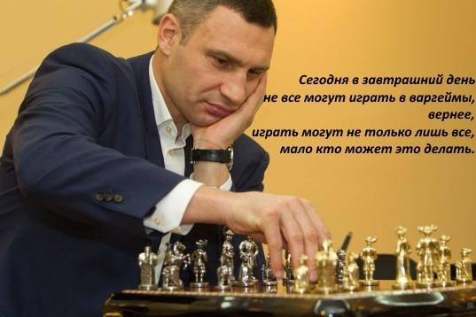 Кличко и шахматы